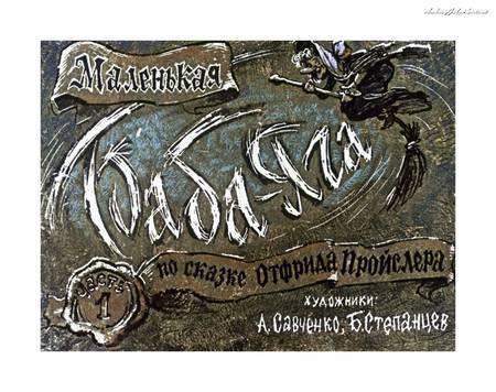 Маленькая Баба-Яга. (О. Пройслер, худ. А. Савченко, Б. Степанцев, в 2-х частях)
