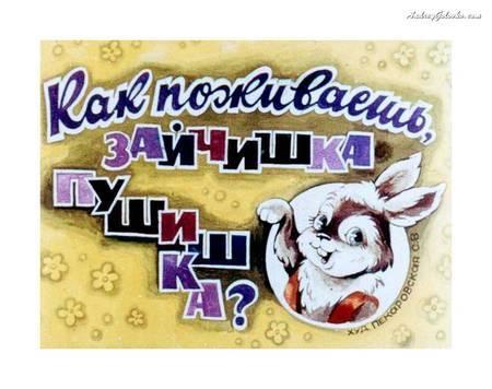Как поживаешь, зайчишка Пушишка? (худ. С. Пекаровская)