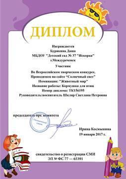 Дипломы моих воспитанников во всероссийских конкурсах