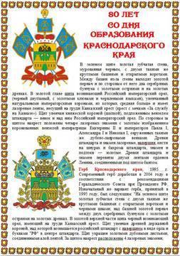 """Папка-передвижка """"80 лет со дня образования Краснодарского края"""""""