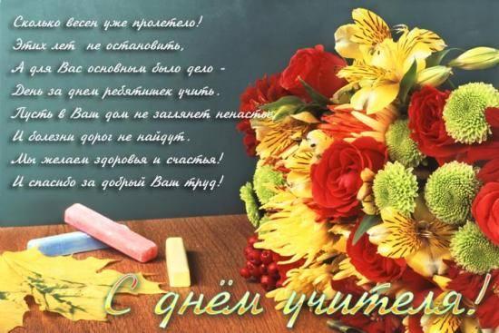Поздравление с днем учителя!