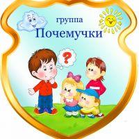 """Группа №6 """"Почемучки"""""""